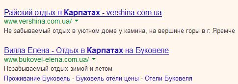карпати вiдпочинок - 2013-11-20_22.01.41